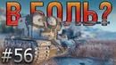 В БОЛЬ Выпуск №56 СТОЯК на КВ 5 World of Tanks