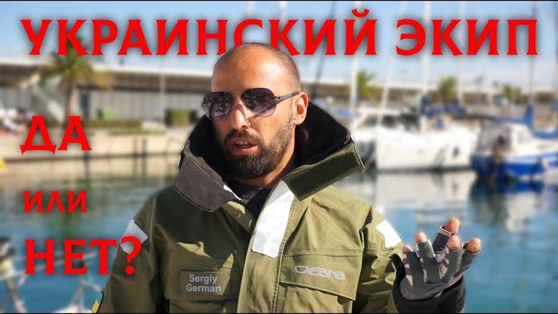 Экип для яхт Обзор офшорного непрома украинского производства по итогу 10 000 морских миль