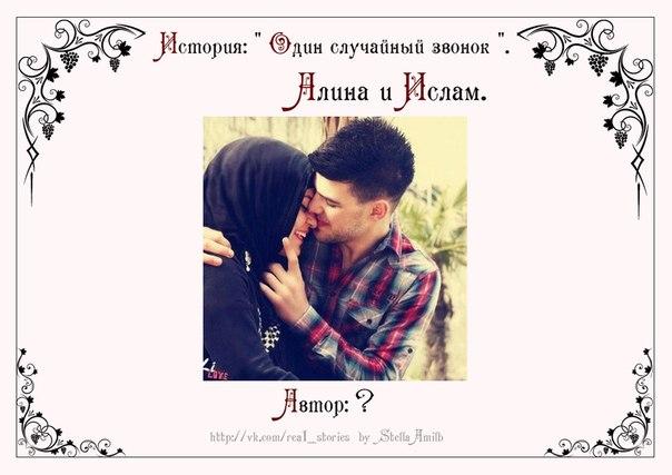 Кавказские интимные истории о любви 1 фотография