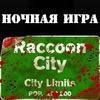 """ночная игра """"Raccoon City"""""""