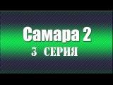 Самара 2 й сезон 3 серия сериал 2014