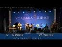 Армен Мерабов и группа «Miraif» - INSTRUMENTAL JAZZ MUSIC [Фестиваль «Усадьба Jazz», 2007]
