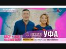 Уфа декабрь 2018 Алсу и Азат Фазлыевы