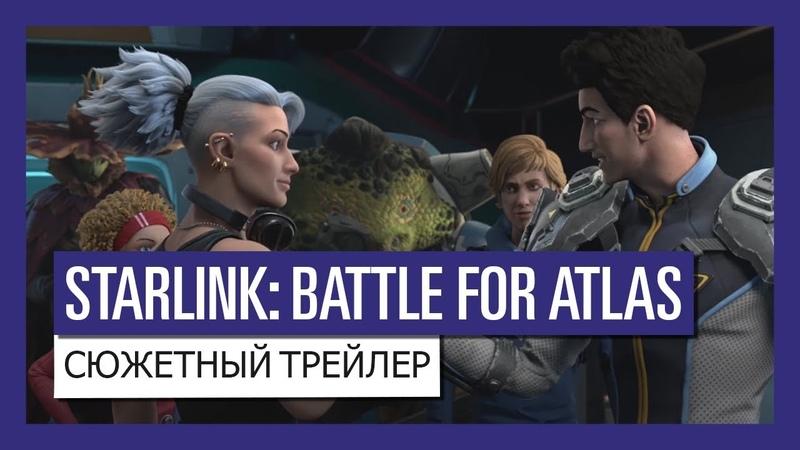 Starlink : Battle for Atlas - Сюжетный Трейлер | PlayStation 4/Xbox One/Nintendo Switch.