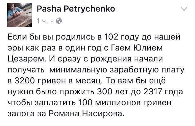 НАБУ имеет достаточно доказательств незаконности решений Насирова - Цензор.НЕТ 2131