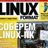 Linux Format (русскоязычная версия)