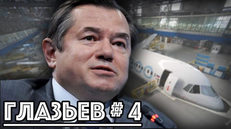 Сергей Глазьев о тёмных советниках Кремля ЗАУГЛОМ