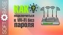 Как подключиться к Wi Fi без ввода пароля 2 самых простых способа