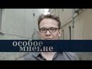 Кирилл Мартынов / Особое мнение 20.05.19
