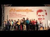Флеш-моб все поют заглавную песню фестиваля, 7.09.13, фестиваль туристской песни