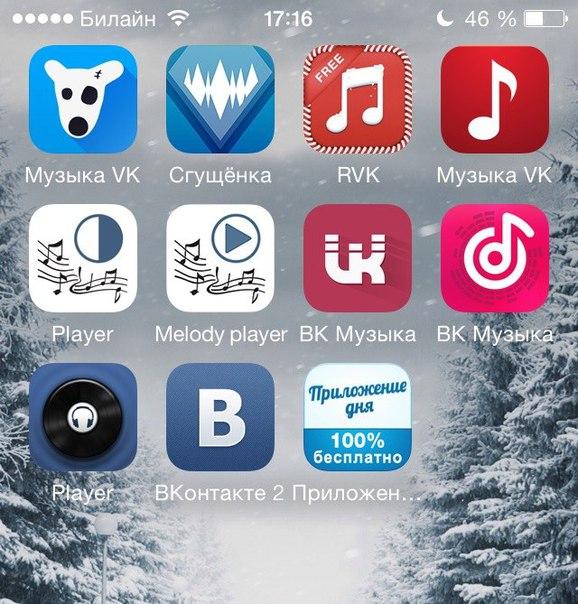 музыкальные приложения для айфона img-1