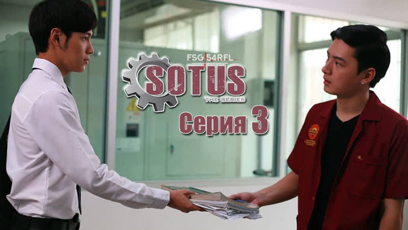 [FSG 54RFL] [E03] SOTUS The Series (Сотус) [рус.саб]