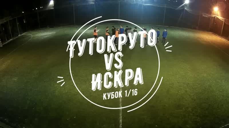 6 сезон Кубок 1-16 Искра - ТутоКруто 12.10.2018 10-1