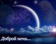 доброй ночи!!!)))