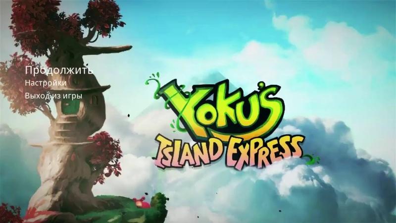 Yokus Island Express с Масей №1