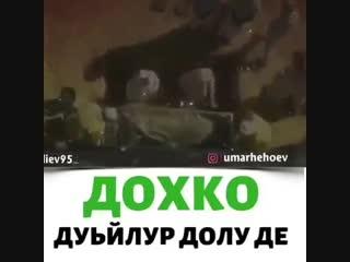 ХЬЕХАМ ДОХКО.mp4