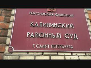 Калининский Районный Суд Дело о задержании с наручниками начальником оГИБДД Васьковским 30.11.2018