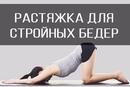 Упражнения из йоги для стройных бедер