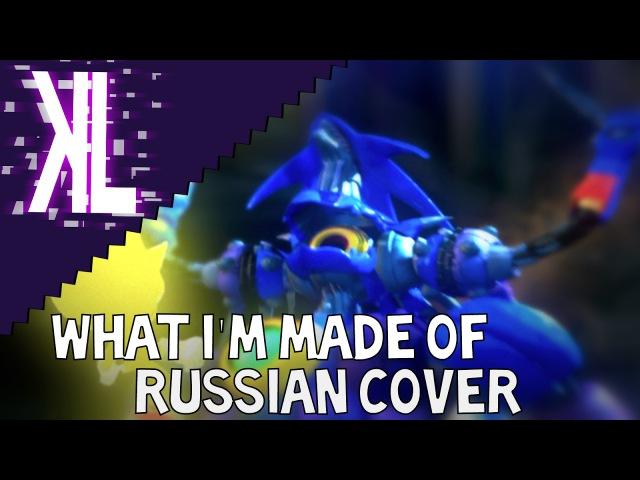 What Im Made Of - Russian Cover