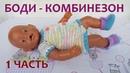 Боди комбинезон спицами для куклы БЕБИ БОН 1часть