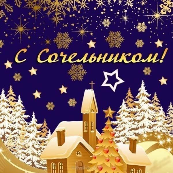 качестве начинки с рождественским сочельником открытка поздравление рассказал, что