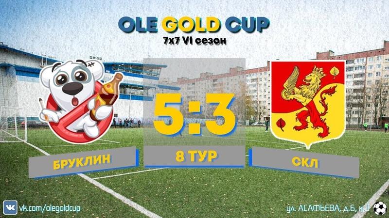 Ole Gold Cup 7x7 VI сезон. 8 ТУР. БРУКЛИН - СКЛ