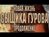 Новая жизнь сыщика Гурова. Продолжение 10 серия (Детектив криминал сериал)