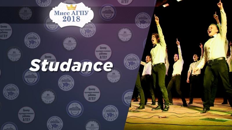 Мисс АГПУ-2018. Танцевальный коллектив StuDance