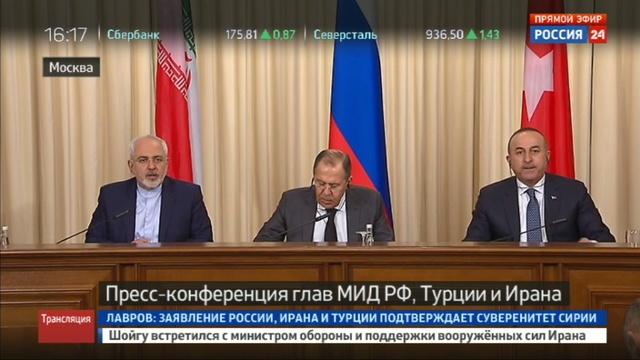 Новости на Россия 24 • Главы МИД России Турции и Ирана согласовали совместное заявление по Сирии
