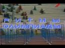 Ритмы олимпиады— фильм-концерт 1980 года с участием С.Ротару, А.Пугачёвой, Т.Мяги и др.