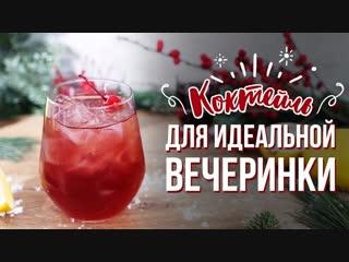 Алкогольный коктейль для супервечеринки Cheers! | Напитки