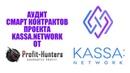 Profit Hunters Аудит Smart контракта Kassa Network 🔥 🤩 🔝