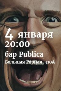Афиша Саратов Алексей Румянцев (ППР) / 4 января / PUBLICA