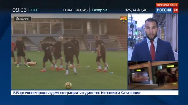 Новости на Россия 24 • Независимость Каталонии: болельщики ждут реакции Барселоны