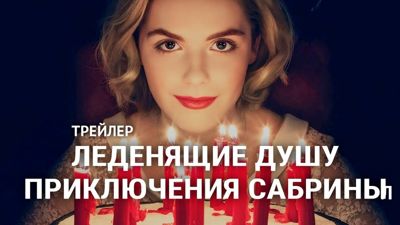 Леденящие душу приключения Сабрины / Chilling Adventures of Sabrina — Русский трейлер