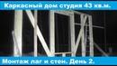 Каркасный дом студия 43 кв. м. своими руками. День 2.