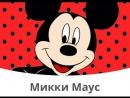 Кто ты из мира Disney