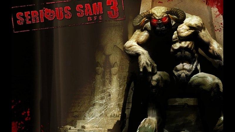 Serious Sam 3 BFE Gold - (часть 12) Ничего сложного,ничего трудного!