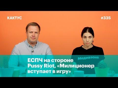 ЕСПЧ на стороне Pussy Riot, «Милиционер вступает в игру»