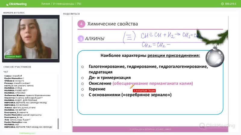 Бесплатный вебинар УГЛЕВОДОРОДЫ