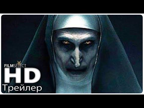 Проклятие монахини Трейлер (Русский) 2018