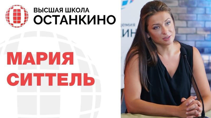 Профессиональный практикум Марии Ситтель Высшая Школа Останкино Ноябрь