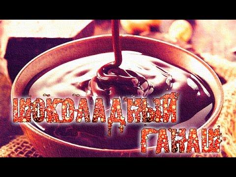 Шоколадная глазурь для тортов и пирожных Рецепт шоколадного ганаша
