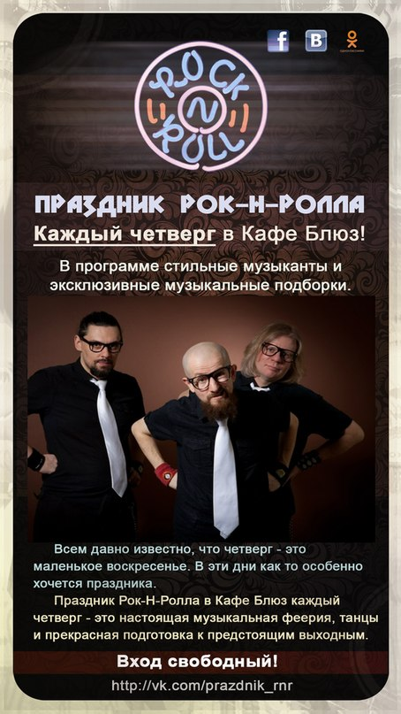 08.11 Праздник Рок-н-ролла с Hula Hoop! Москва.