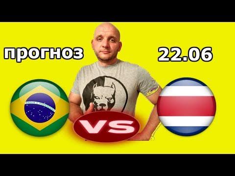 Бразилия Коста Рика Прогноз на Чемпионат Мира 22 06 2018 футбол