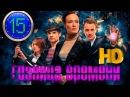 ᴴᴰ Граница времени 15 серия 2015 Фантастика детектив HD качество