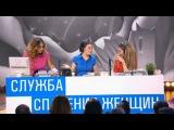 Камеди Вумен/Comedy Woman. Екатерина Варнава, Мария Кравченко, Наталия Медведева - Служба спасения женщин