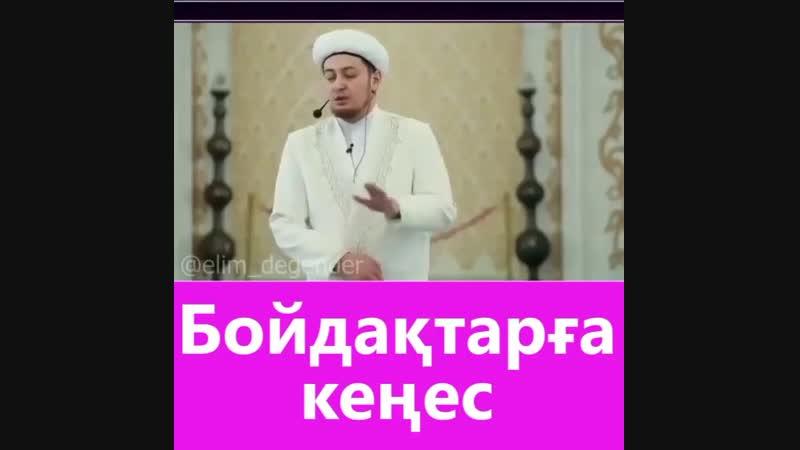 Бойдақтарға_кеңес.mp4