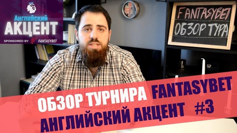 Обзор футбольного турнира Английский акцент на Fantasy Bet. ТОП 3 состава. АПЛ 24 тур.