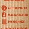 Автоменю — запчасти для иномарок, Петрозаводск